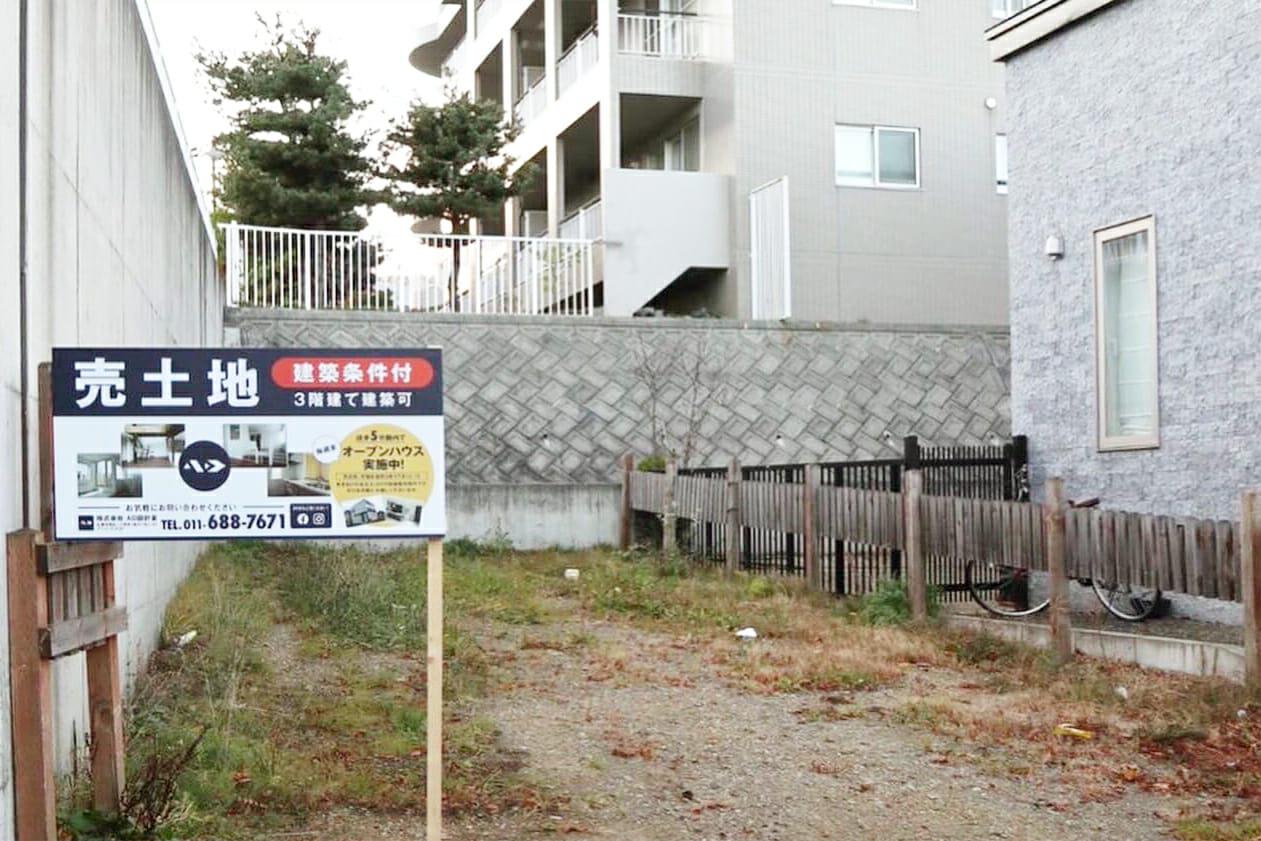 土地販売情報(建築条件付き)手稲区富丘2-4